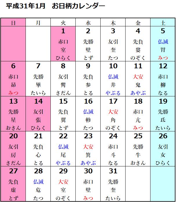 お日柄カレンダー 平成31年1月
