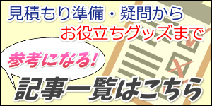 sankou-kiji