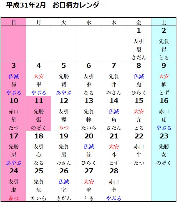 お日柄カレンダー 平成31年2月