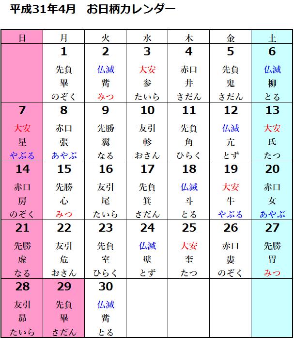 お日柄カレンダー 平成31年4月